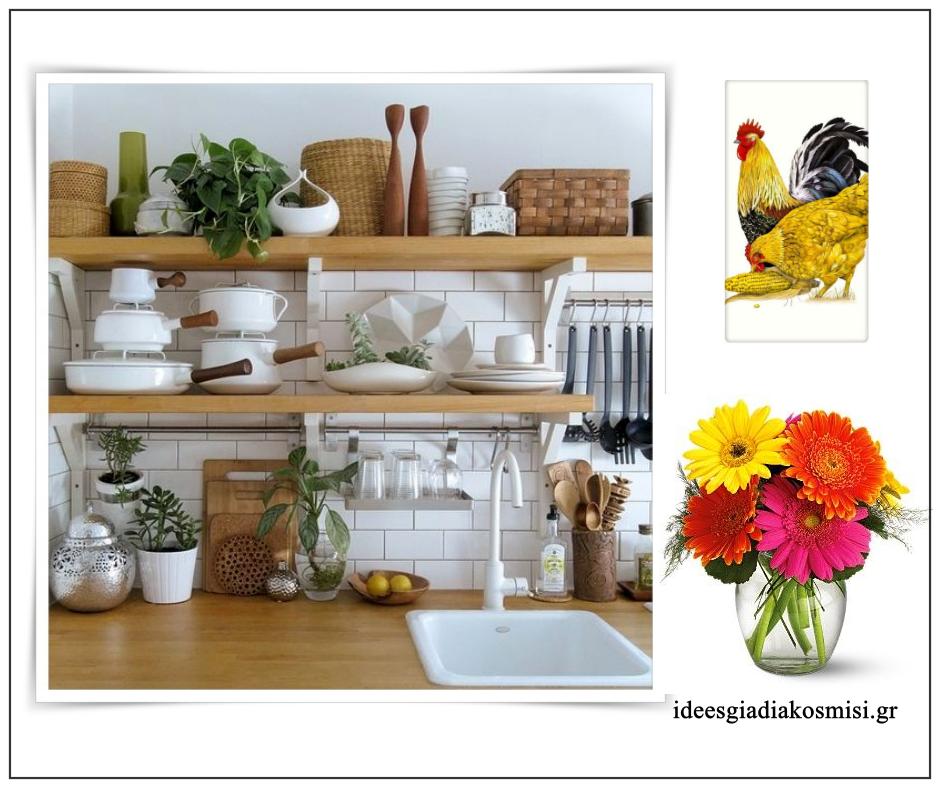 Πώς να τοποθετήσετε ανοιχτά ράφια στην κουζίνα σας!