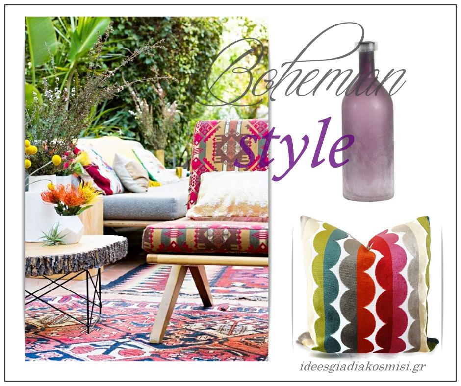 Διακοσμήστε την Βεράντα σας με Bohemian Style