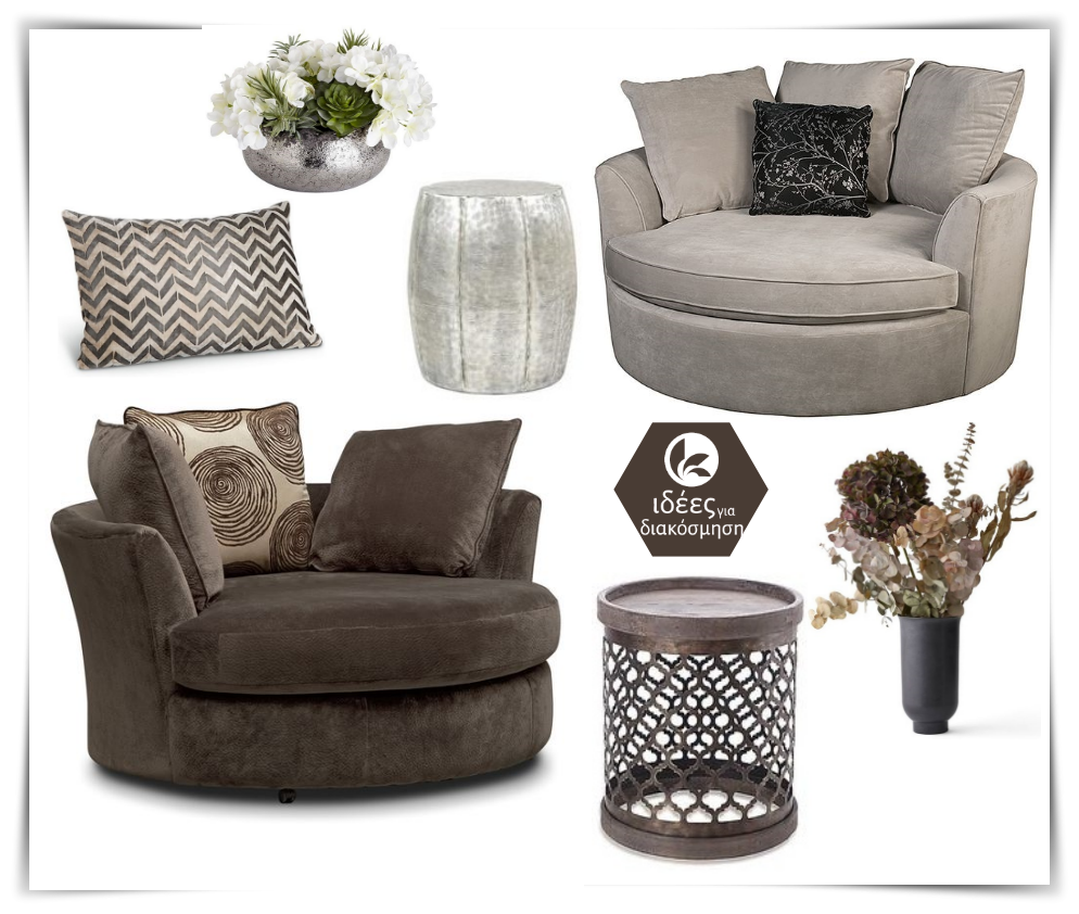 Η ποιότητα ,η άνεση και το στύλ διακόσμησης στο καθιστικό σας!