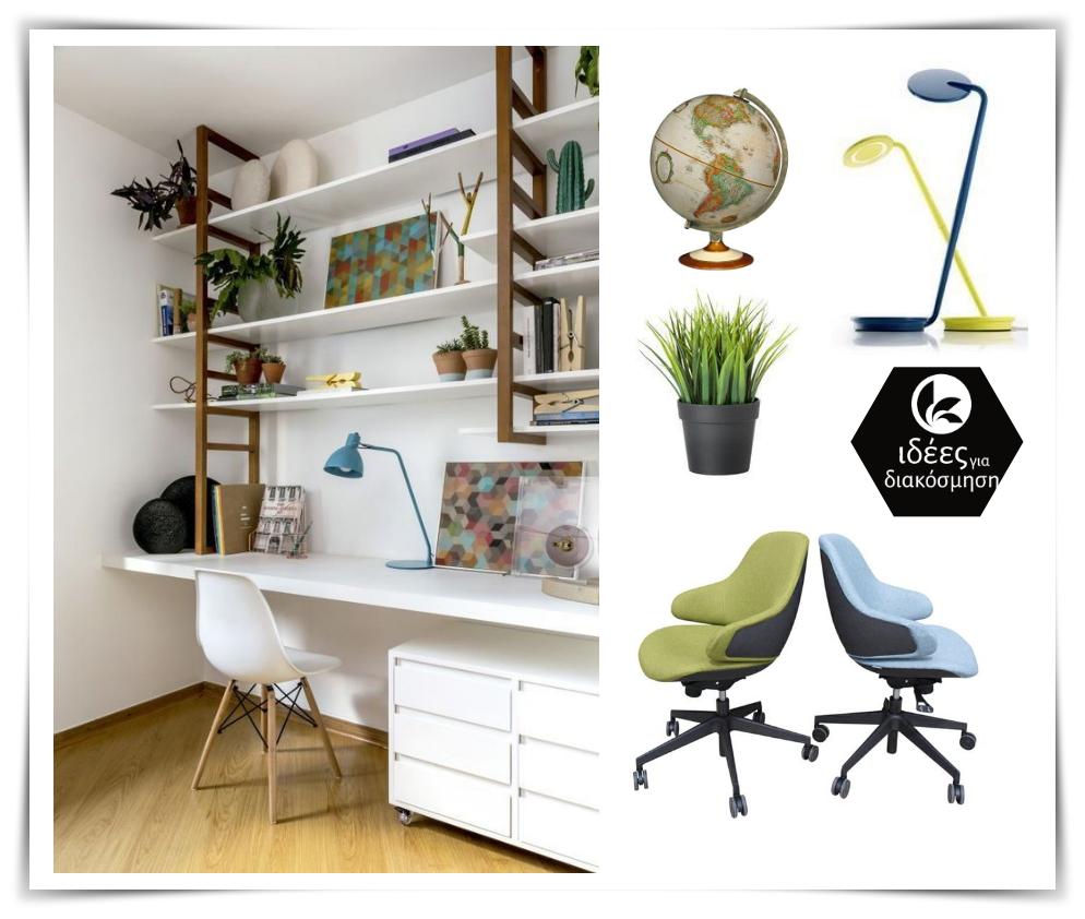 Ιδέες για το γραφείο στο σπίτι σας!