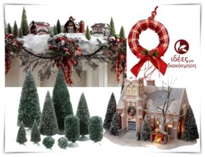 """Στήστε το δικό σας Χριστουγεννιάτικο σκηνικό με """"χωριουδάκια""""!"""
