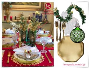 Πώς θα διακοσμήσετε την τραπεζαρίας σας Χριστουγεννιάτικα!