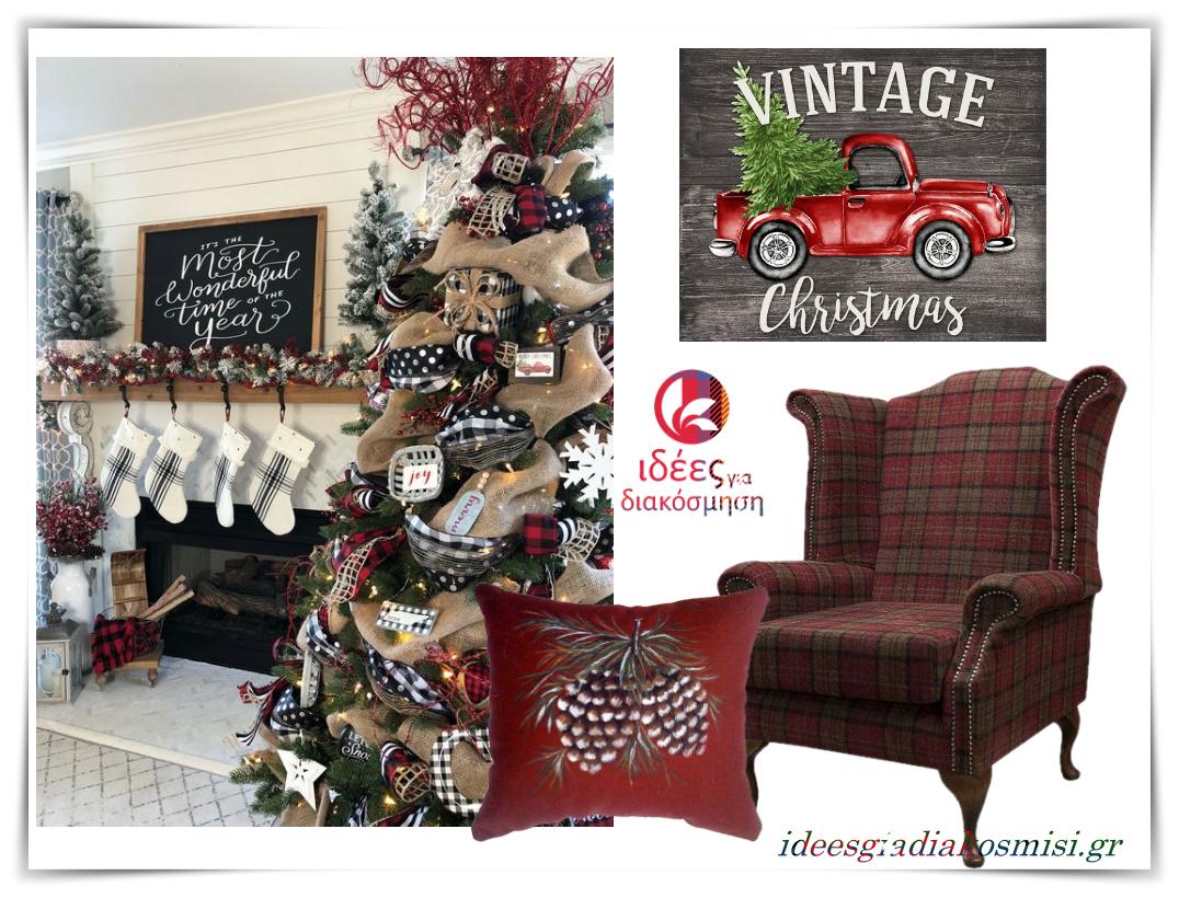 Το Rustic style στην Χριστουγεννιάτικη διακόσμηση!