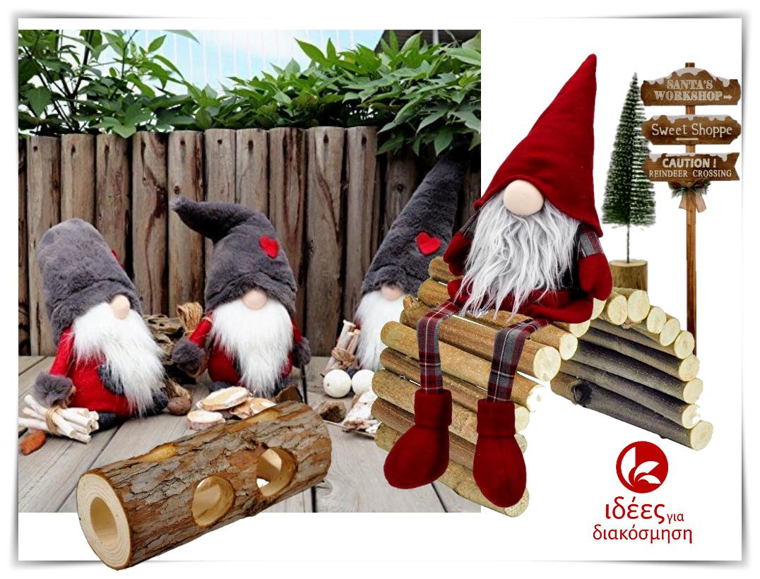 Χριστουγεννιάτικη διακόσμηση με νάνους μέσα από τον κόσμο των παραμυθιών!