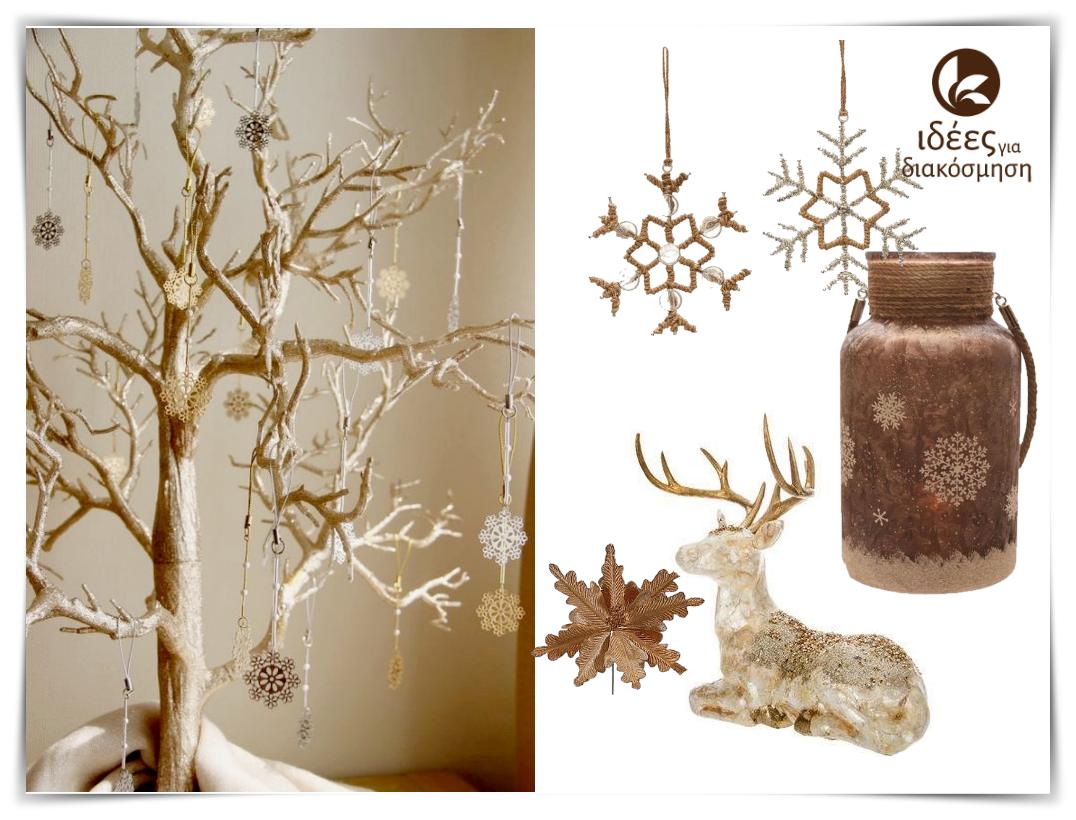 Στολίστε με ξερά κλαδιά το Χριστουγεννιάτικο δέντρο!