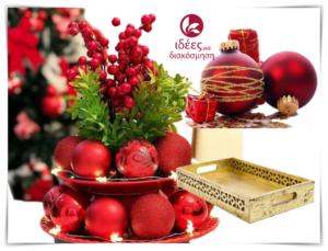 Διακοσμήστε Χριστουγεννιάτικα το coffee table,με δίσκους και εντυπωσιακά αντικείμενα!