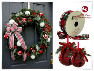 Πως να στολίσετε εορταστικά την πόρτα εισόδου του σπιτιού σας!
