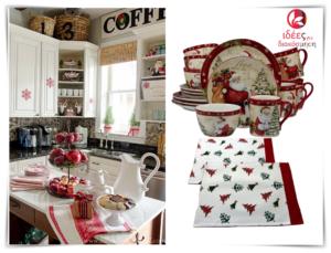 Εσείς θα στολίσετε Χριστουγεννιάτικα την κουζίνα σας;