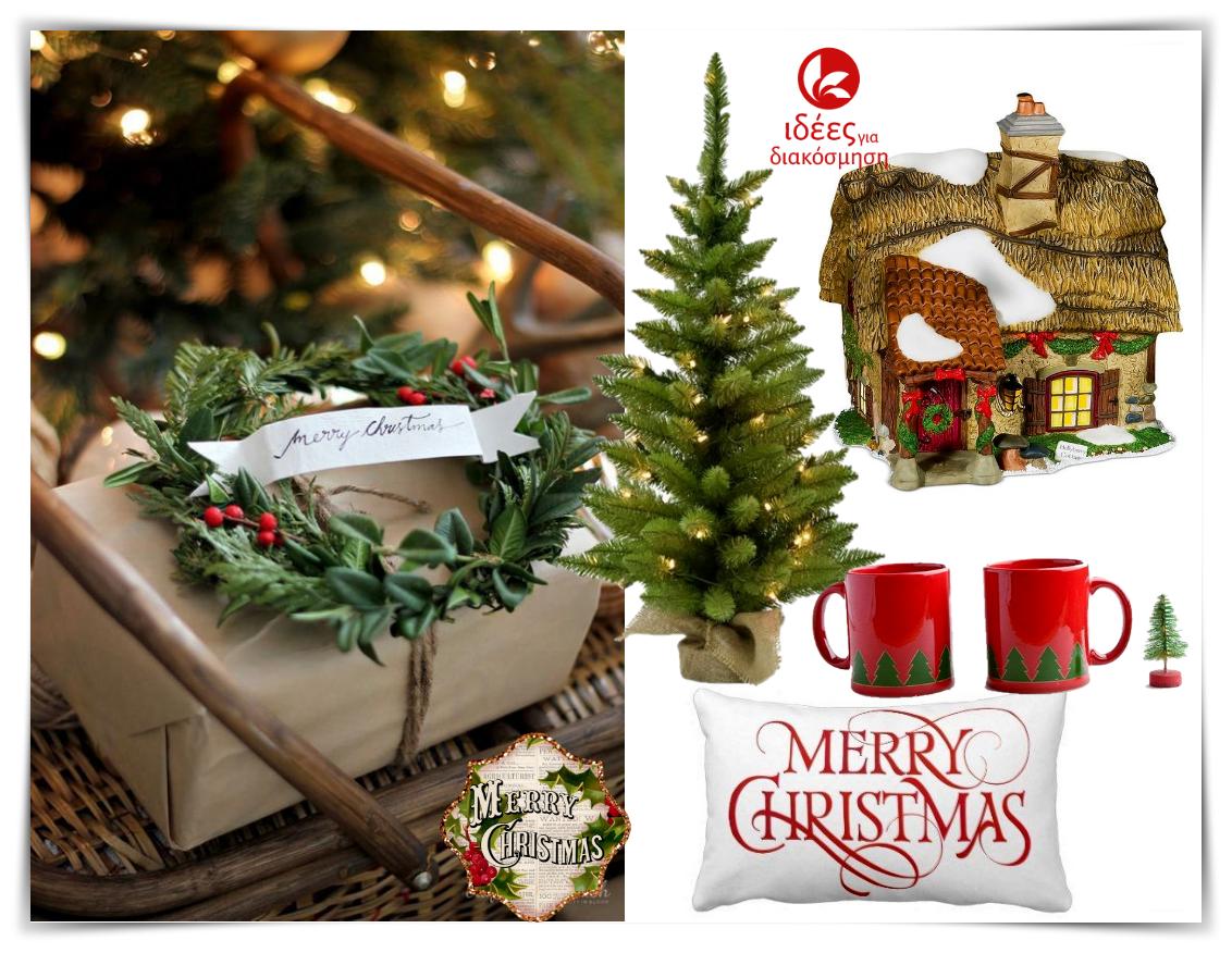 Δείτε όμορφες εικόνες για το περιτύλιγμα των δώρων!