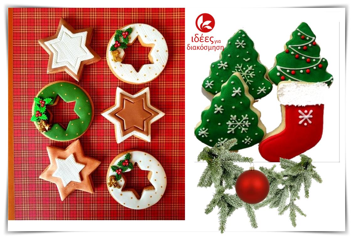 Πως να διακοσμήσετε τα Χριστουγεννιάτικα μπισκότα !