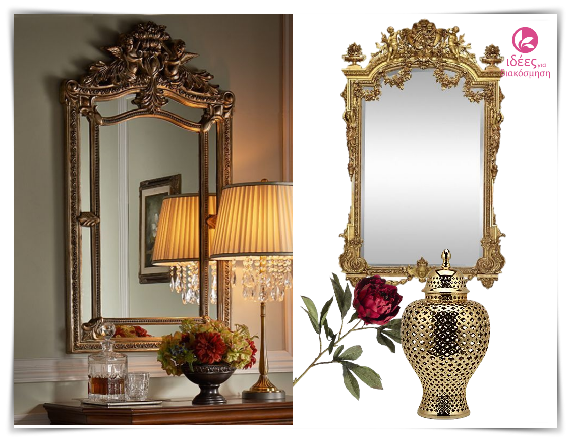 Ο καθρέπτης σαν διακοσμητικό στοιχείο και ο ρόλος του!