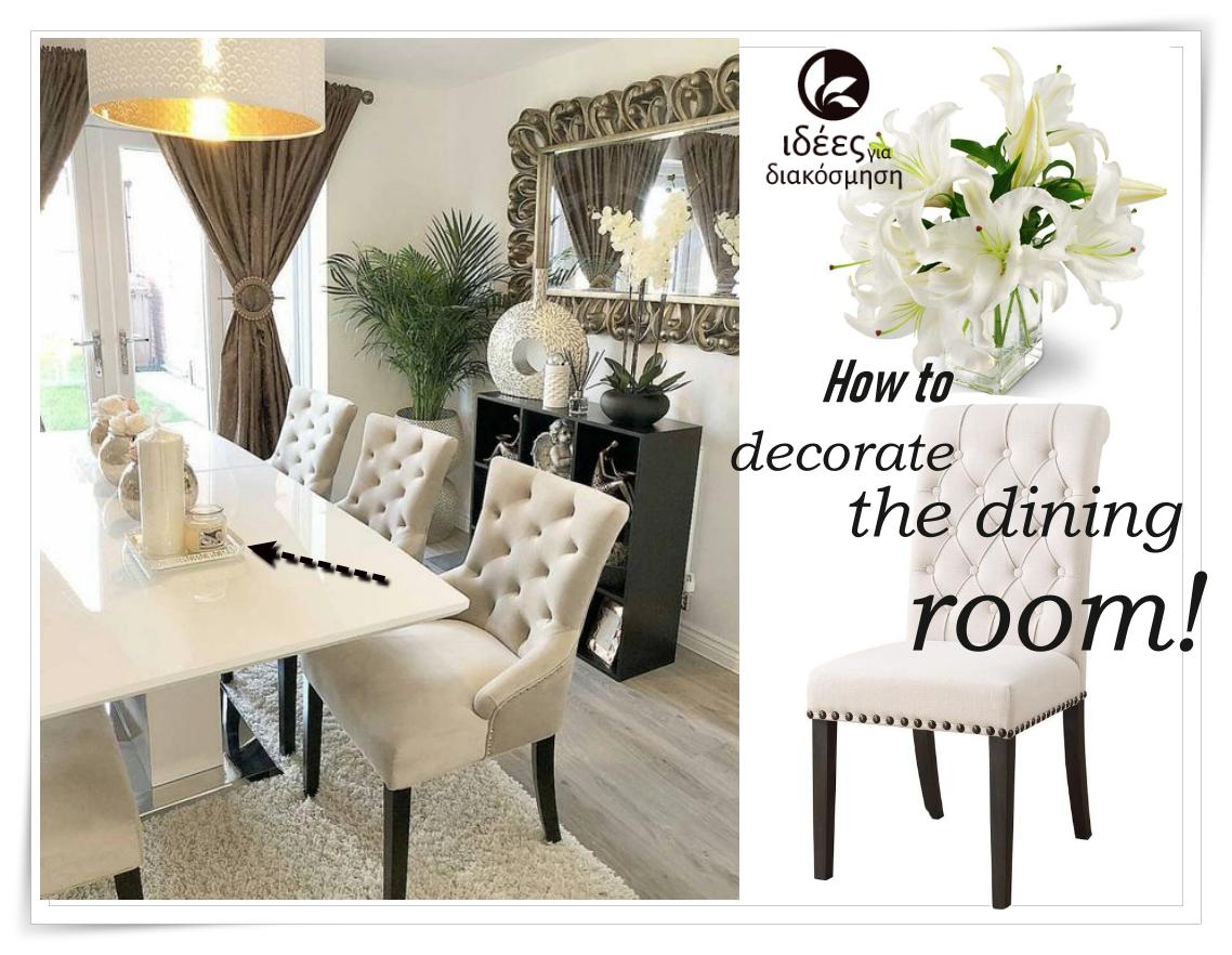 Πως να διακοσμήσετε το τραπέζι της τραπεζαρίας σας!