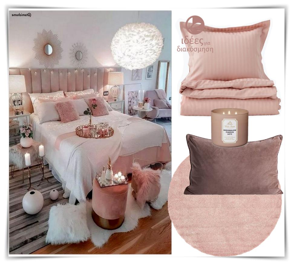 Πως να «ζεστάνετε»το υπνοδωμάτιο σας,με παπλώματα και faux blakents!