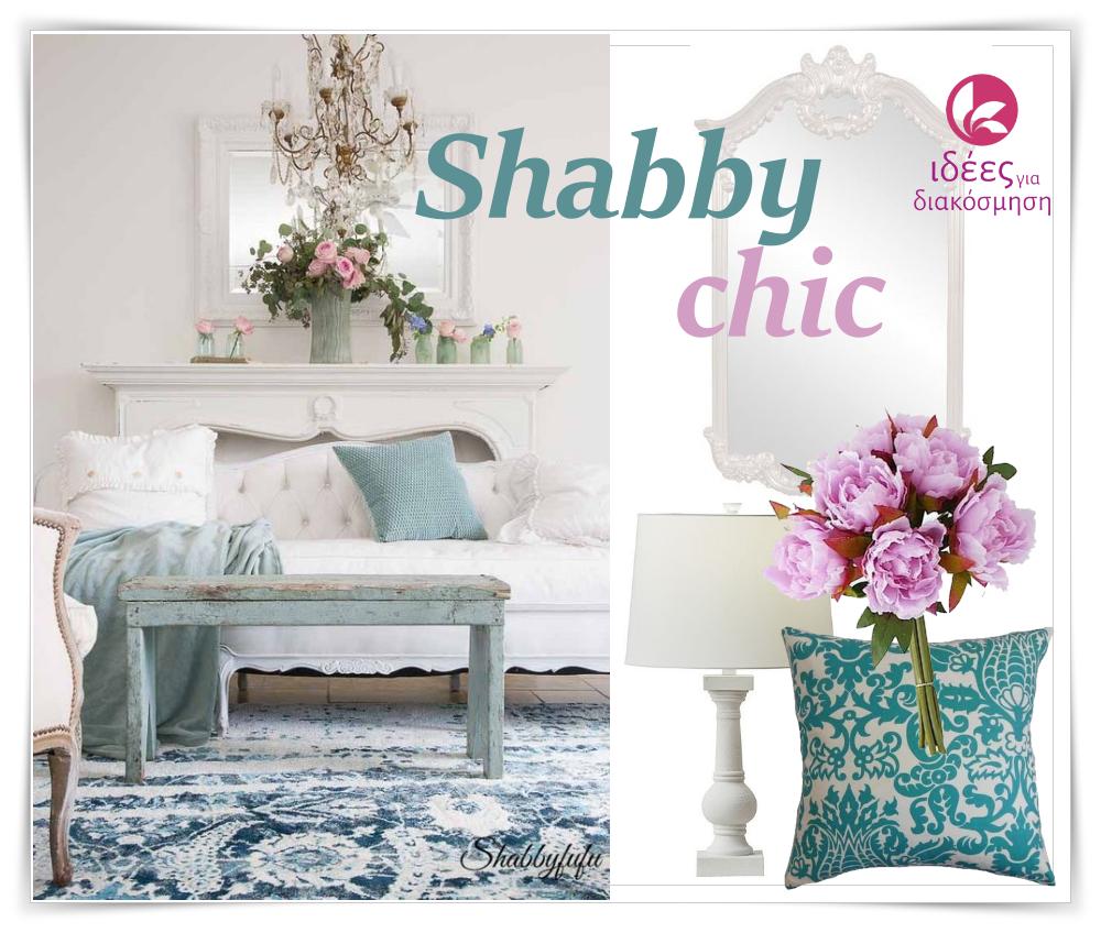 Το αξιολαύτρευτο στυλ διακόσμησης Shabby chic στο σπίτι σας!
