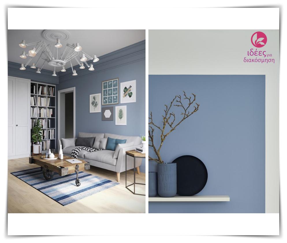 Βάψτε τους τοίχους,του σπιτιού σας στις αποχρώσεις του Μπλε!