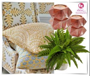 Αλλαγή σε υφάσματα,στόφες και μαξιλάρια σον κόσμο του design!