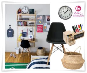 Πρακτικές ιδέες και λύσεις για τα γραφεία,στο παιδικό δωμάτιο!