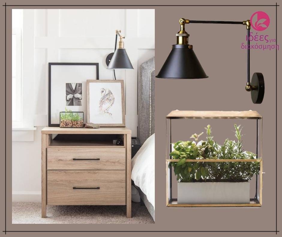 Μοντέρνα φωτιστικά για τα κομοδίνα στο υπνοδωμάτιο σας!