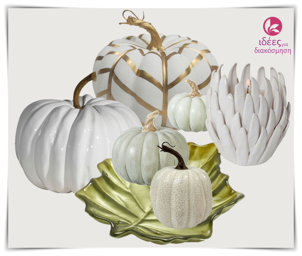 Ιδέες με κολοκύθες για την φθινοπωρινή διακόσμηση!