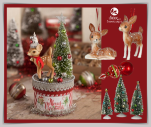 Παραμυθένια Χριστουγεννιάτικη διακόσμηση μέσα από την δεκαετία -70-80!