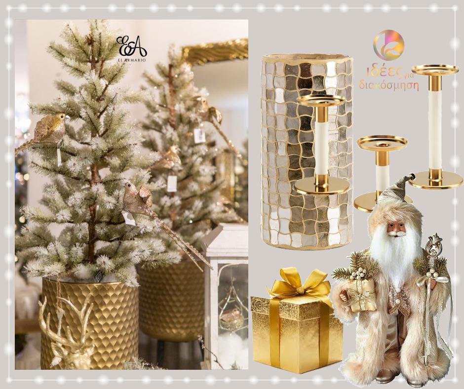 Λαμπερή Χριστουγεννιάτικη διακόσμηση στο χρυσό ασημί και λευκό χρώμα!
