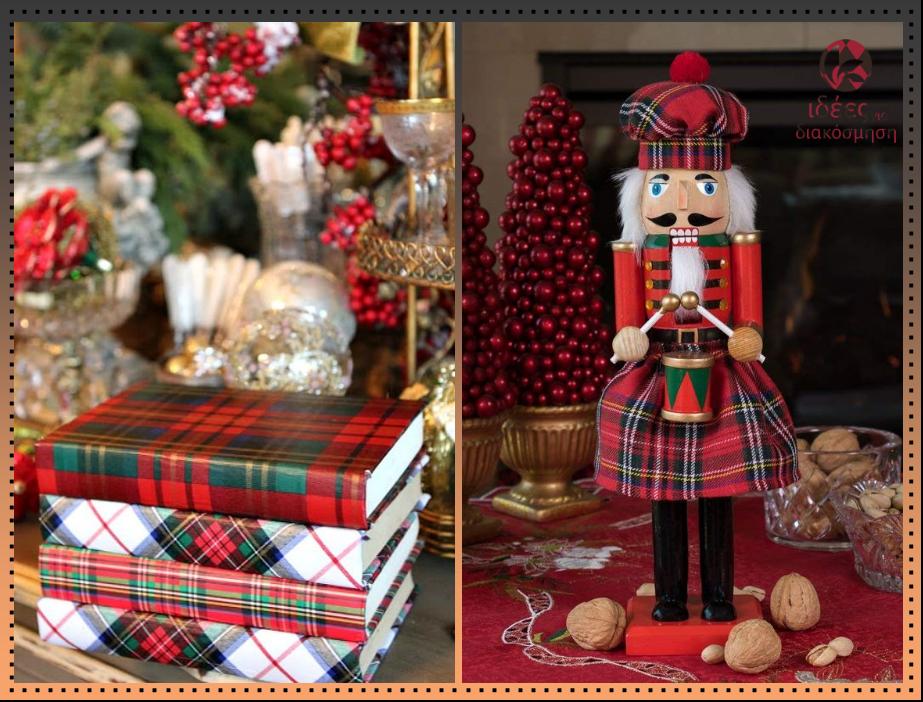 Το καρό στην Χριστουγεννιάτικη διακόσμηση είναι διαχρονικό!