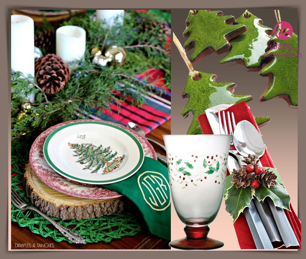 Χριστουγεννιάτικο δείπνο και διακόσμηση!