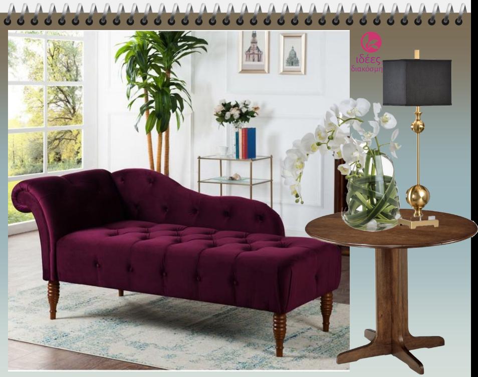 Η πολυθρόνα -ανάκλινδρο στο σαλόνι σας!