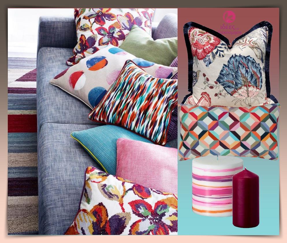 Πως να συνδυάσετε τα μαξιλαράκια σε διάφορα μοτίβα και χρώματα στο σαλόνι σας!