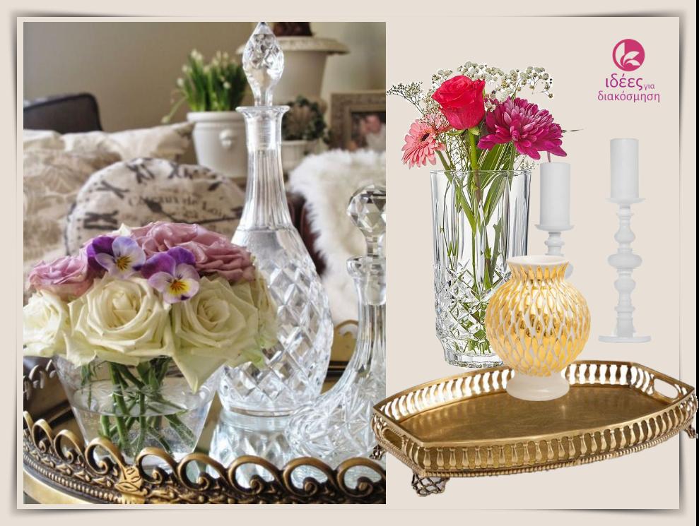 Ανοιξιάτικες ιδέες και προτάσεις για την διακόσμηση του τραπεζιού στο σαλόνι σας(coffe table)!