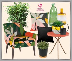 Ανανεώστε τις πολυθρόνες με υφάσματα και όμορφα μοτίβα!