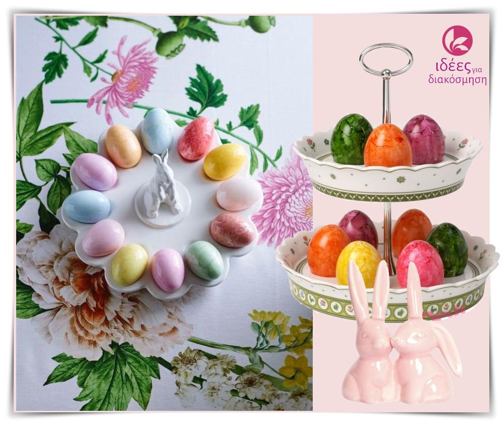 Πως θα διακοσμήσετε τα Πασχαλινά αυγά!
