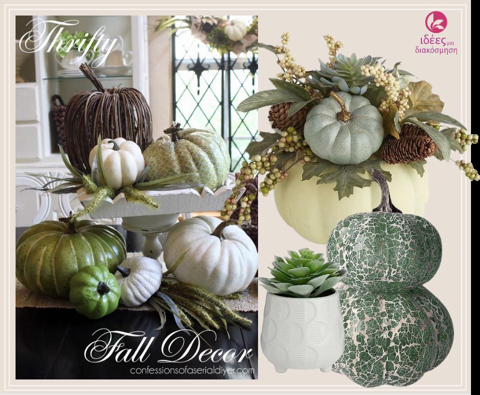 Φθινοπωρινές προτάσεις διακόσμησης με κολοκύθες(pumpkins)!