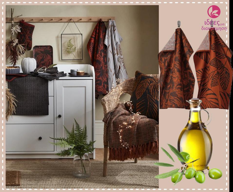 Νέα Φθινοπωρινή συλλογή για την διακόσμηση στο σπίτι σας!